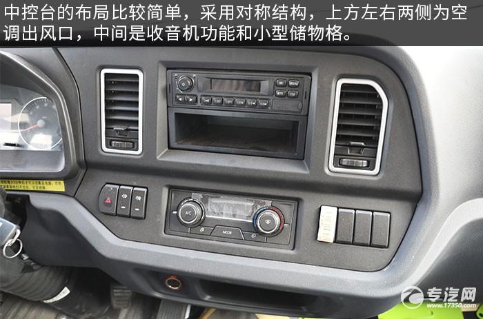 重汽豪曼國六壓縮式垃圾車評測中控臺
