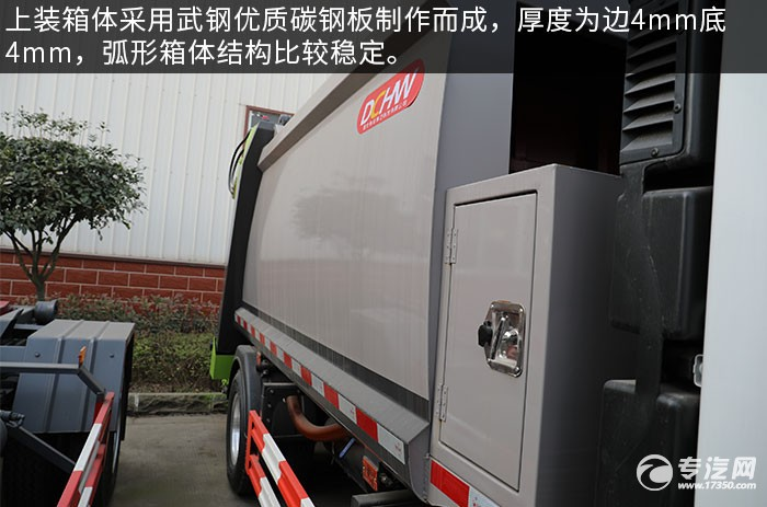 重汽豪曼國六壓縮式垃圾車評測上裝箱體