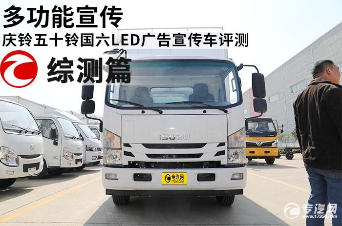 多功能宣傳 慶鈴五十鈴國六LED廣告宣傳車評測之綜測篇