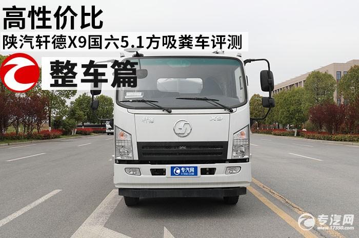 高性價比 陜汽軒德X9國六5.1方吸糞車評測之整車篇