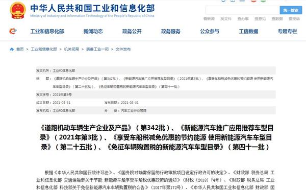 《道路机动车辆生产企业及产品》专用车汽车公告第342批发布及新能源免征