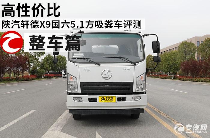 陕汽轩德X9国六5.1方吸粪车评测
