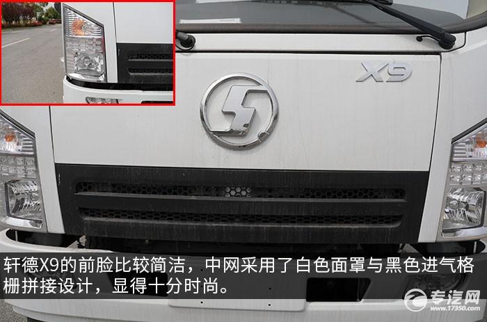 陕汽轩德X9国六5.1方吸粪车评测前脸