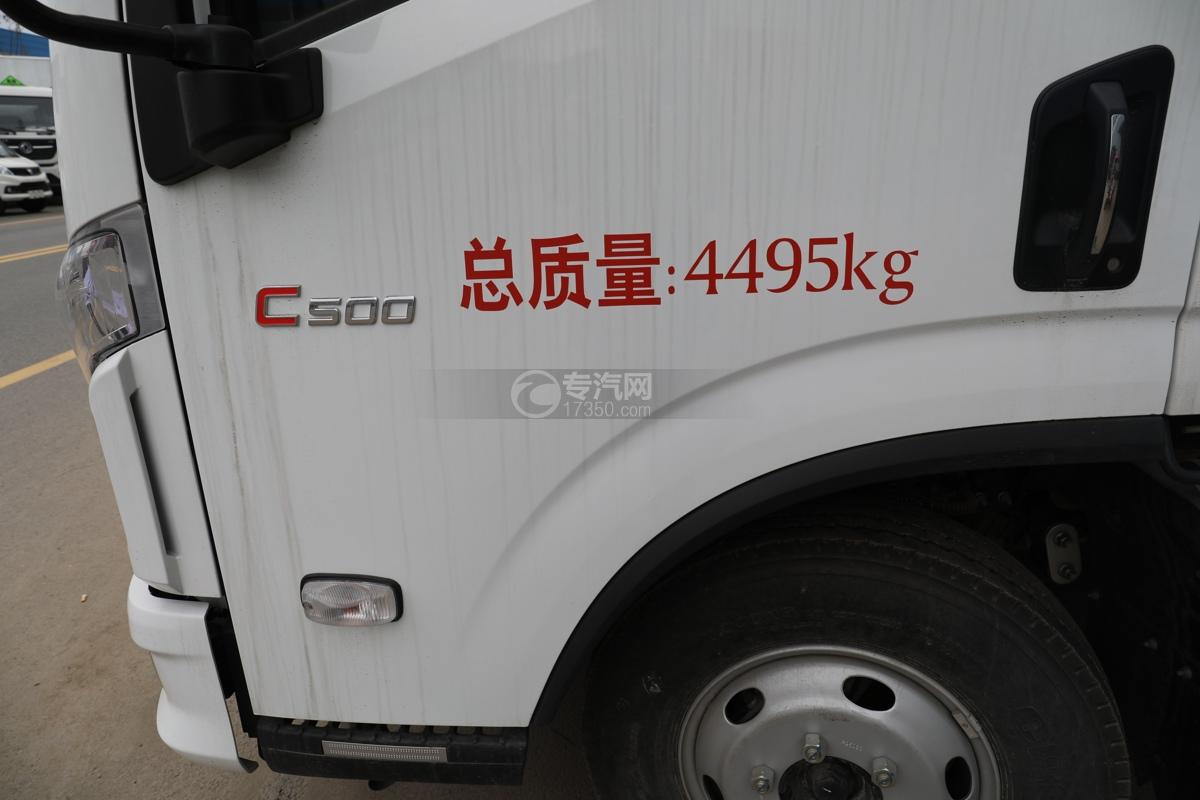 跃进超运C500国六4.1米杂项危险物品厢式运输车门标识