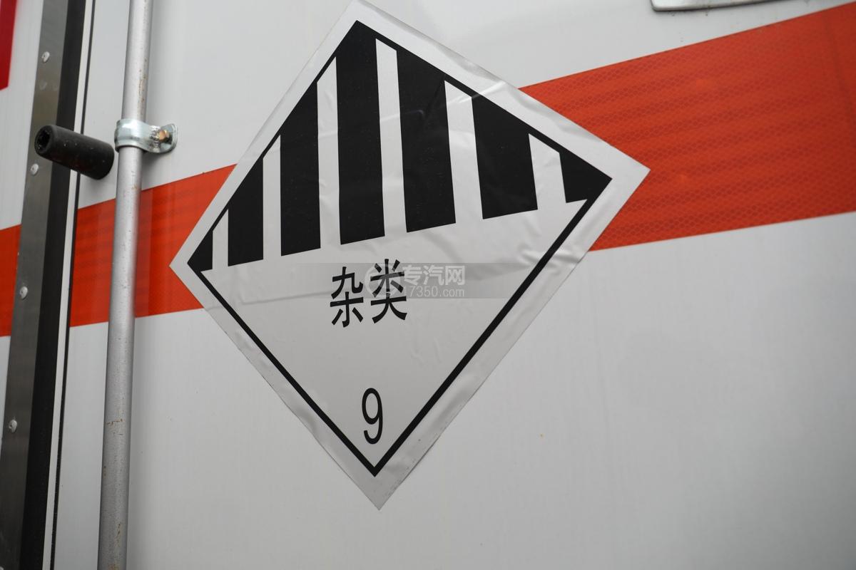 跃进超运C500国六4.1米杂项危险物品厢式运输车杂项标识贴