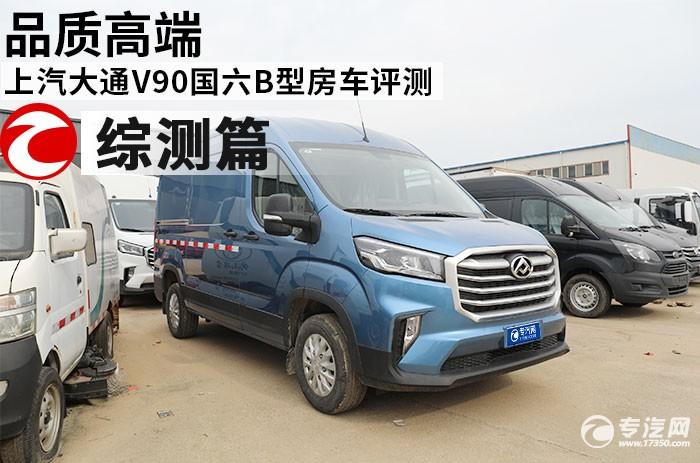 品質高端 上汽大通V90國六B型房車評測之綜測篇