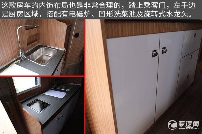 上汽大通V90国六B型房车评测厨房区域