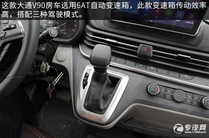 上汽大通V90国六B型房车评测自动挡变速箱