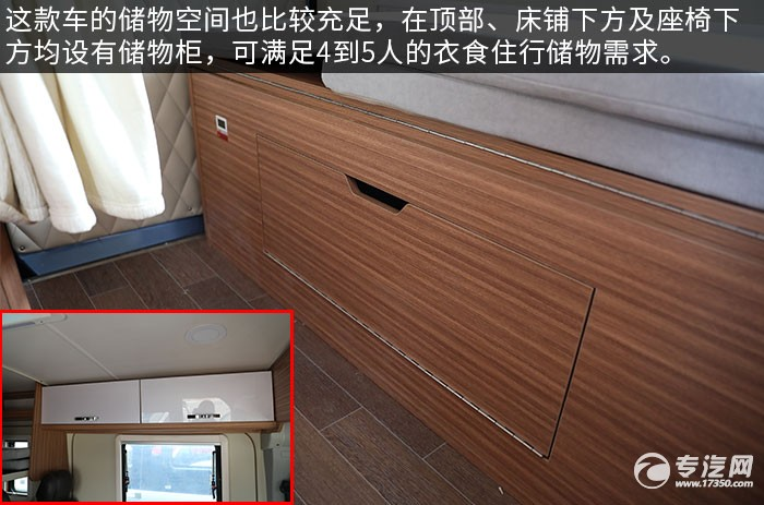 上汽大通V90国六B型房车评测储物空间