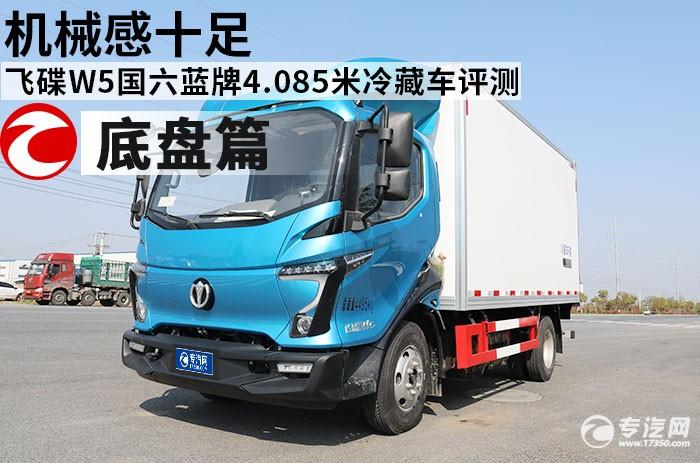 机械感十足 飞碟W5国六蓝牌4.085米冷藏车评测之底盘篇