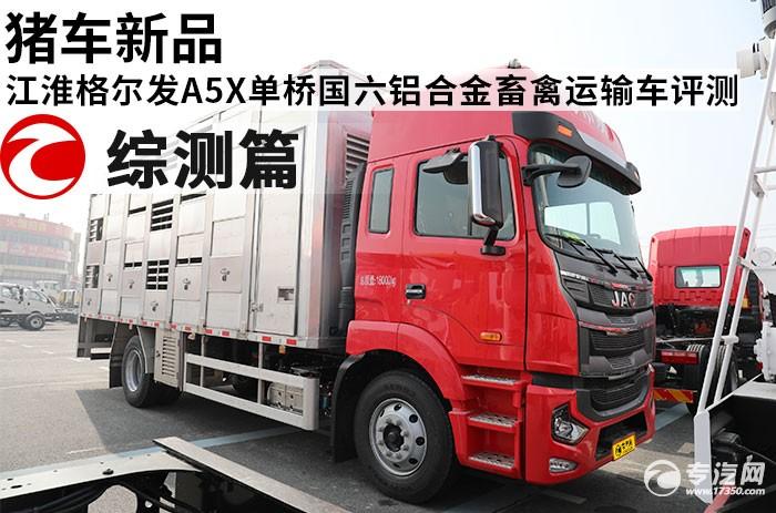 猪车新品 江淮格尔发A5X单桥国六铝合金畜禽运输车评测之综测篇