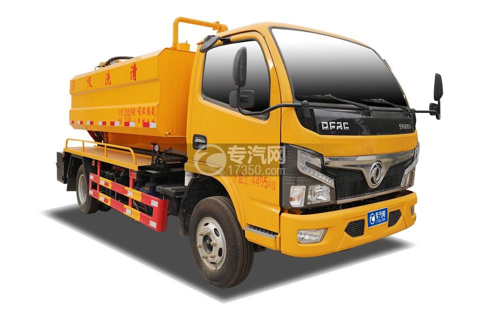 东风福瑞卡F6国六3.3方蓝牌清洗吸污车