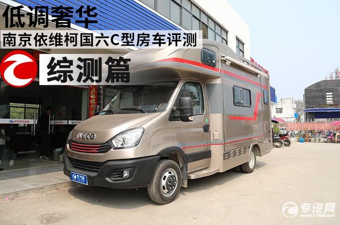 低调奢华 南京依维柯国六C型房车评测之综测篇