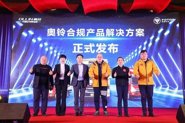 引领行业新趋势 中国奥铃合规产品解决方案长春发布