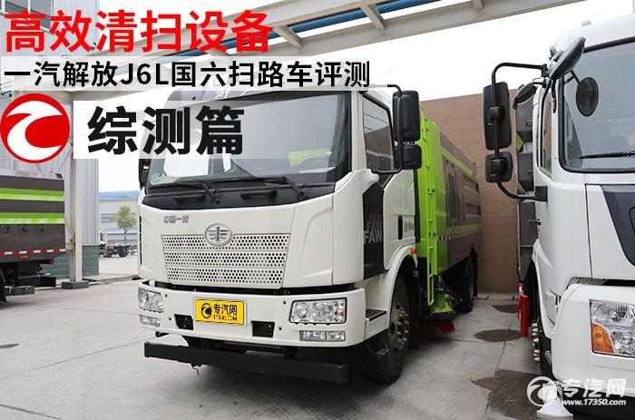 高效清掃設備 一汽解放J6L國六掃路車評測之綜測篇