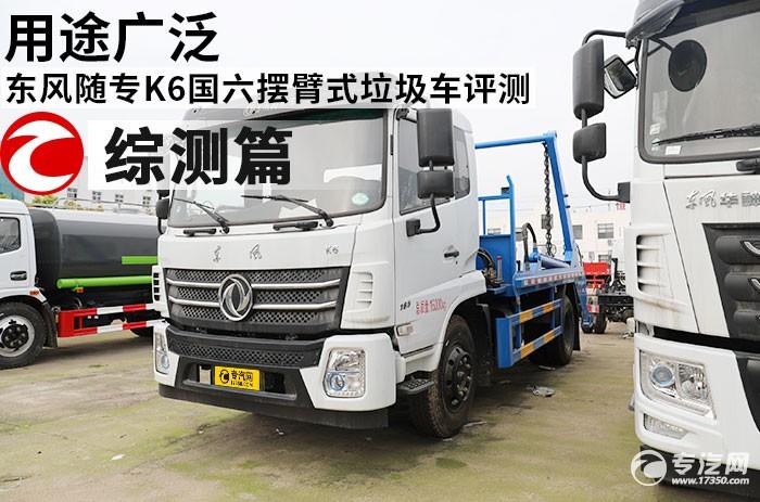 东风随专K6国六摆臂式垃圾车评测
