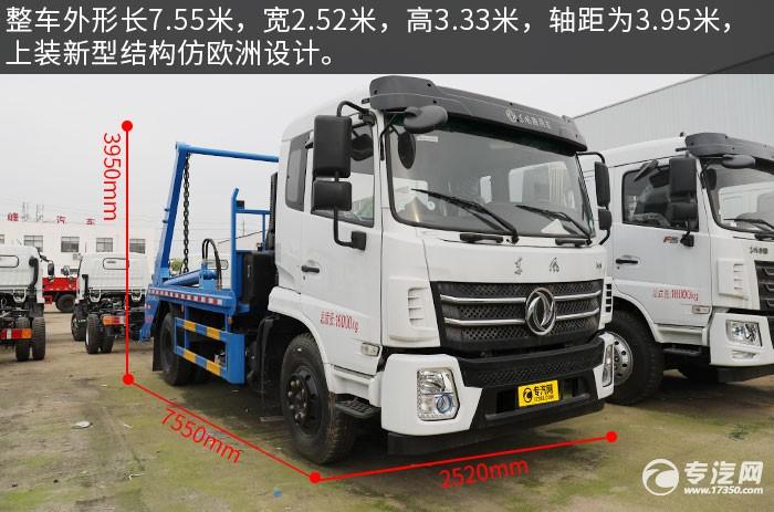 东风随专K6国六摆臂式垃圾车评测外形尺寸