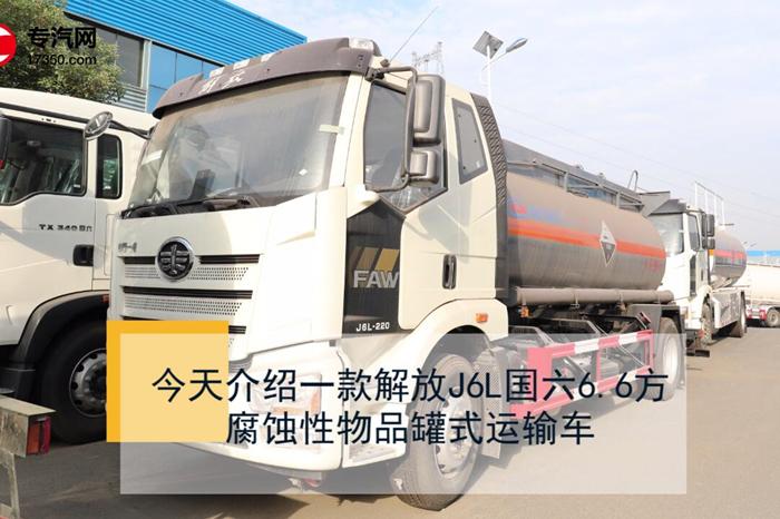 解放J6L国六6.6方腐蚀性物品罐式运输车评测