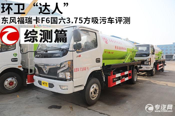 """環衛""""達人"""" 東風福瑞卡F6國六3.75方吸污車評測之綜測篇"""