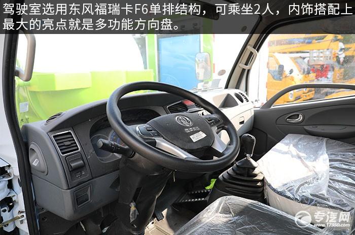 东风福瑞卡F6国六3.75方吸污车评测驾驶室