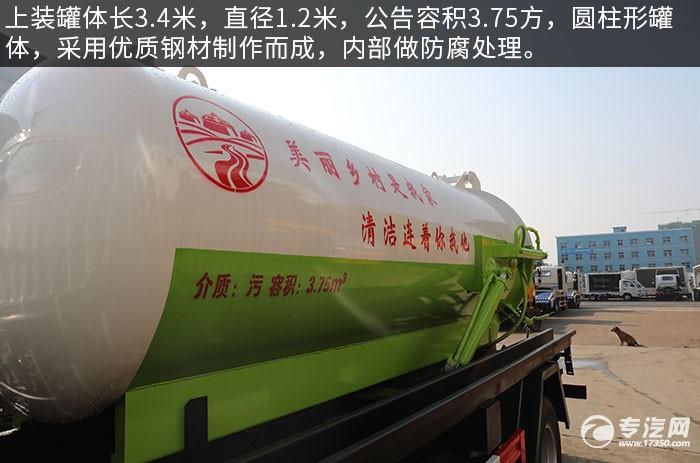 东风福瑞卡F6国六3.75方吸污车评测罐体