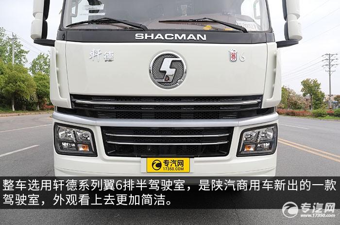 陕汽轩德翼6单桥国六铝合金畜禽运输车评测前脸细节