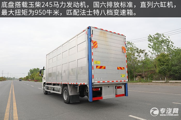 陕汽轩德翼6单桥国六铝合金畜禽运输车评测发动机