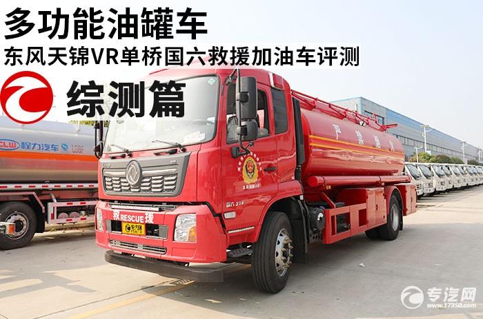东风天锦VR单桥国六救援加油车评测