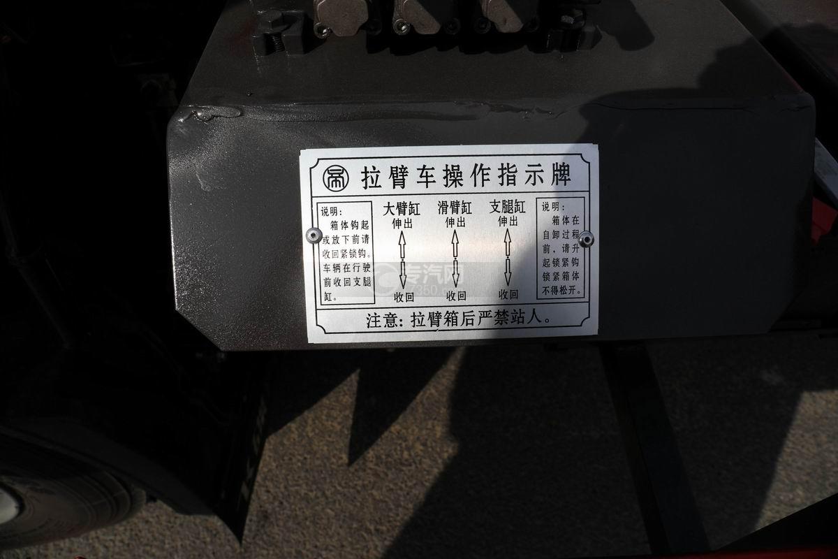奧馳X2國六車廂可卸式垃圾車操作說明