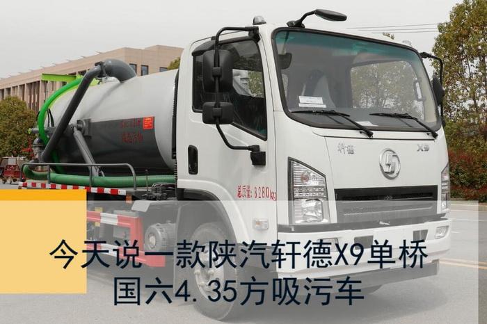 陕汽轩德X9国六吸污车配置解析视频