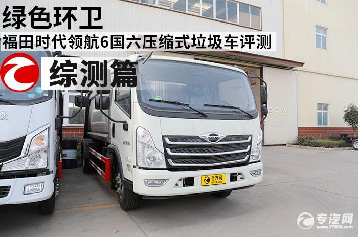 绿色环卫 福田时代领航6国六压缩式垃圾车评测综测篇