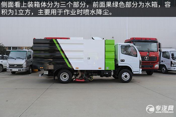 东风福瑞卡F6国六吸尘车评测上装箱体