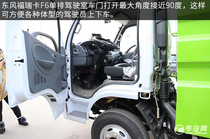 东风福瑞卡F6国六吸尘车评测驾驶室车门