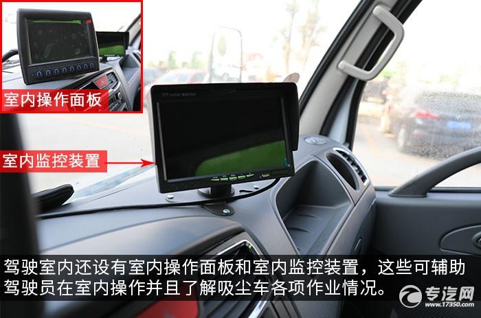 东风福瑞卡F6国六吸尘车评测控制面板
