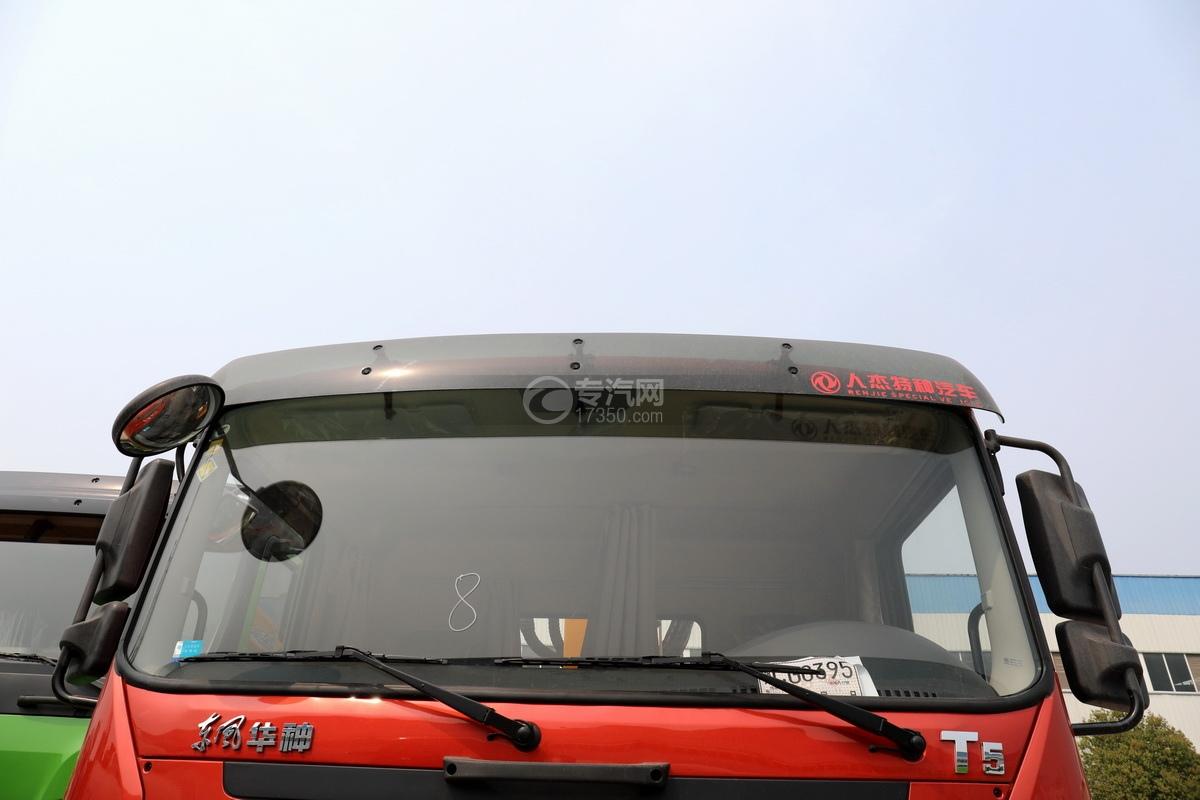 东风华神T5后双桥国六徐工12吨直臂随车吊(老款)遮阳罩