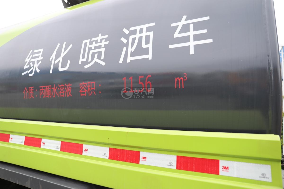 陕汽轩德翼6国六11.56方绿化喷洒车罐体