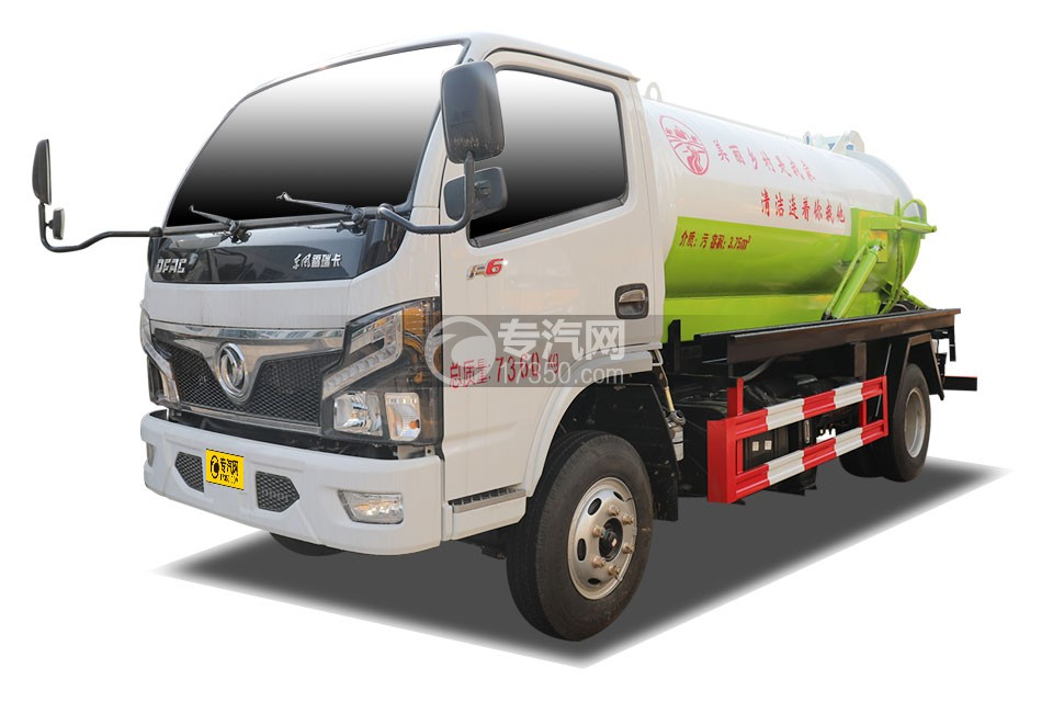 东风福瑞卡F6国六3.75方吸污车(白色)
