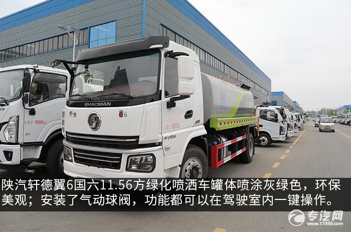 陕汽轩德翼6国六11.56方绿化喷洒车评测