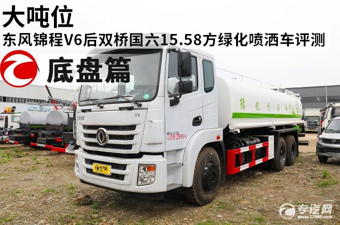 大噸位 東風錦程V6后雙橋國六15.58方綠化噴灑車評測之底盤篇