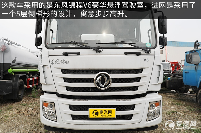 东风锦程V6后双桥国六15.58方绿化喷洒车评测
