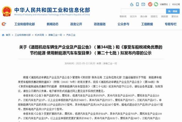 好消息!比亞迪純電動1.66方吸污車公告已公示!