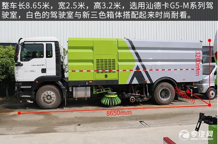汕德卡C5H国六220马力国六洗扫车评测外形尺寸