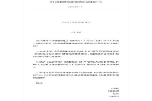 关于实施重型柴油车国六排放标准有关事宜的公告.jpg