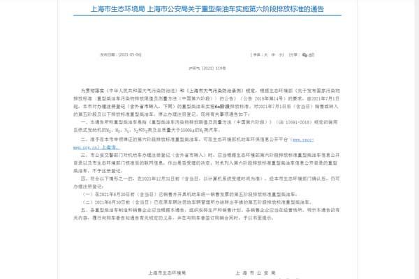 上海市生态环境局.jpg