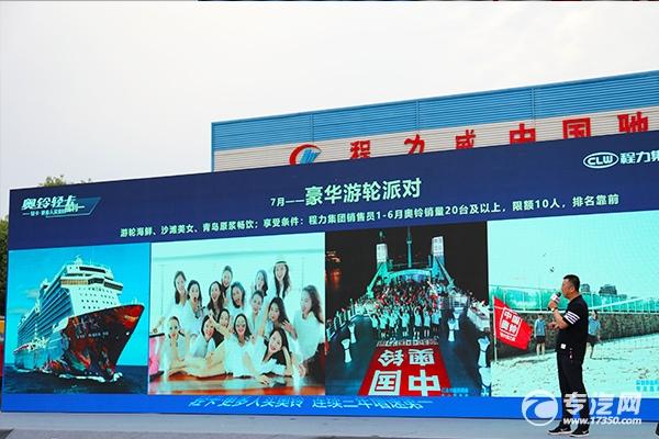 奧鈴事業部營銷副總經理楊雪峰送福利
