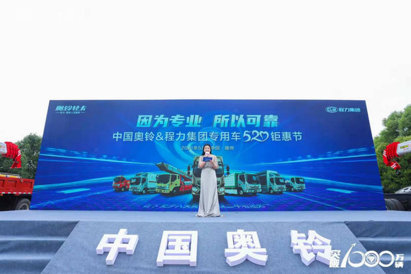 強強聯合 中國奧鈴&程力集團專用車520鉅惠來襲