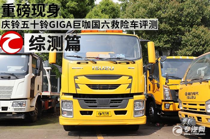 重磅現身 慶鈴五十鈴GIGA巨咖國六救險車評測之綜測篇