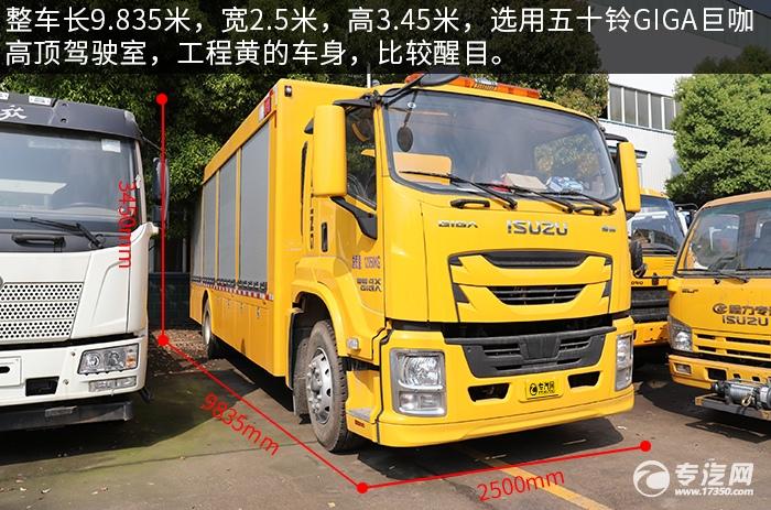 庆铃五十铃GIGA巨咖国六救险车评测外形尺寸