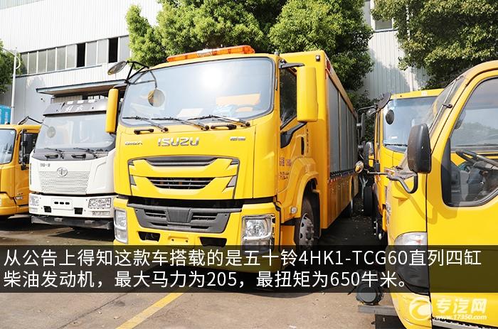 庆铃五十铃GIGA巨咖国六救险车评测发动机型号