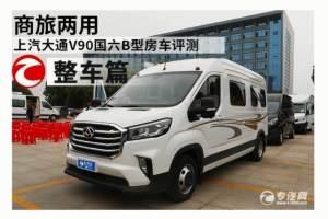 上汽大通V90國六B型房車介紹視頻